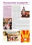 История Детской школы искусств 2001-2006 гг. - 0009