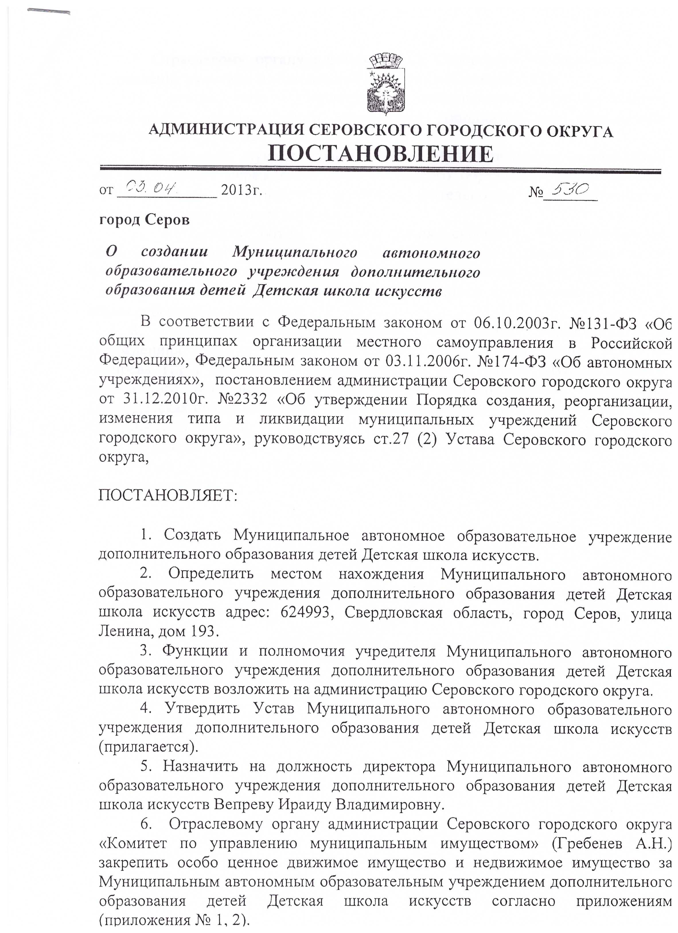Постановление Учредителя о создании МАОУ ДОД ДШИ