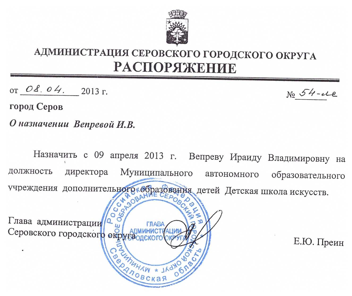 Распоряжение о назначении директора МАОУ ДОД ДШИ г. Серова