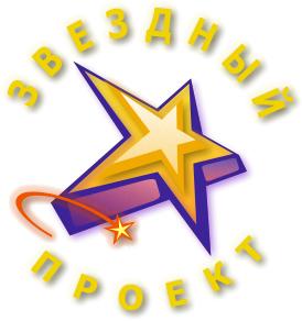 звездный проект