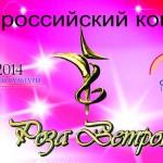 Анонс Всероссийского конкурса Роза ветров г. Серов, 27-30 ноября 2014 года