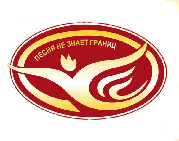 XII телевизионный конкурс молодых исполнителей эстрадной песни «Песня не знает границ»