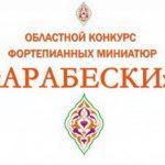 Юные пианисты ДШИ вернулись с областного конкурса «Арабески»