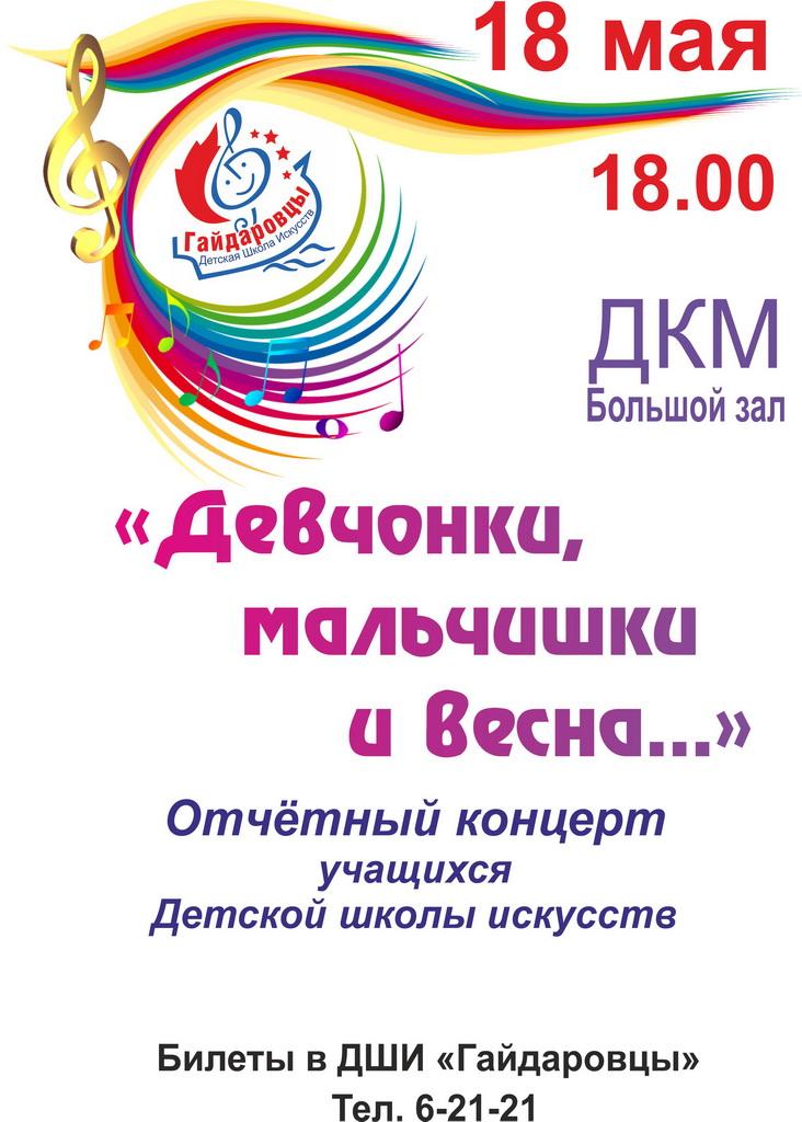 Отчетный концерт Детской школы искусств, 18 мая, 18.00, ДКМ, большой зал
