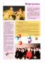 История Детской школы искусств 2001-2006 гг. - 0004