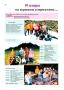 История Детской школы искусств 2001-2006 гг. - 0010