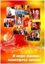 История Детской школы искусств 2006-2011 гг. - 0001