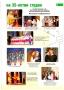История Детской школы искусств 2006-2011 гг. - 0005