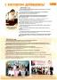 История Детской школы искусств 2006-2011 гг. - 0010
