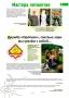 История Детской школы искусств 2006-2011 гг. - 0012
