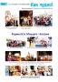 История Детской школы искусств 2006-2011 гг. - 0019