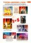 История Детской школы искусств 2006-2011 гг. - 0024