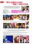 История Детской школы искусств 2006-2011 гг. - 0029