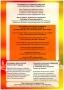 История Детской школы искусств 2006-2011 гг. - 0032