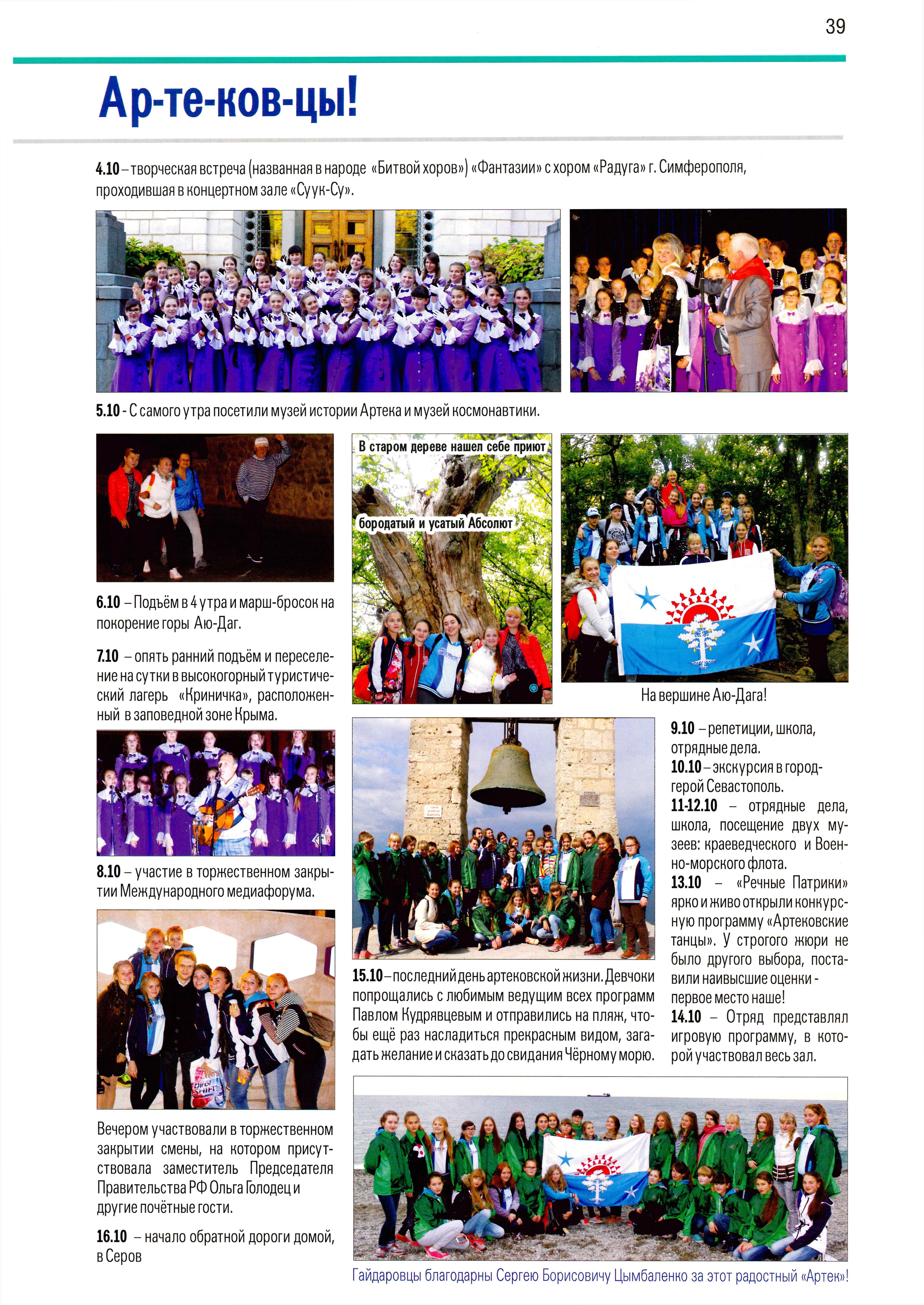 История Детской школы искусств 2011-2016 гг. - 0039