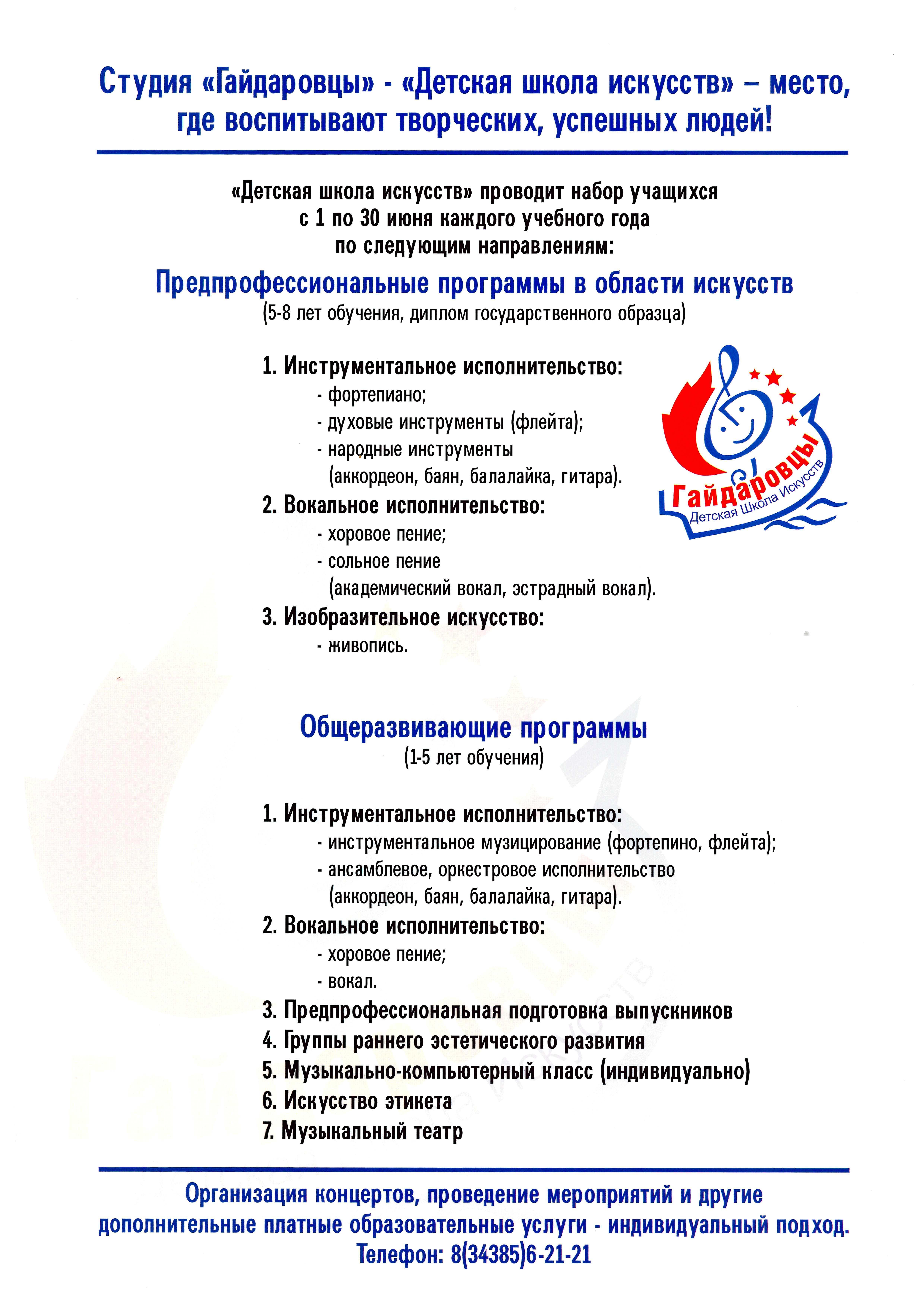 История Детской школы искусств 2011-2016 гг. - 0041