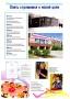 История Детской школы искусств 2011-2016 гг. - 0004