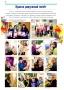 История Детской школы искусств 2011-2016 гг. - 0026