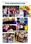 История Детской школы искусств 2011-2016 гг. - 0028