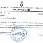 Приказ Учредителя о назначении руководителя МАОУ ДОД ДШИ