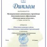 Серовская ДШИ заняла 2 место в конкурсе сайтов образовательных учреждений
