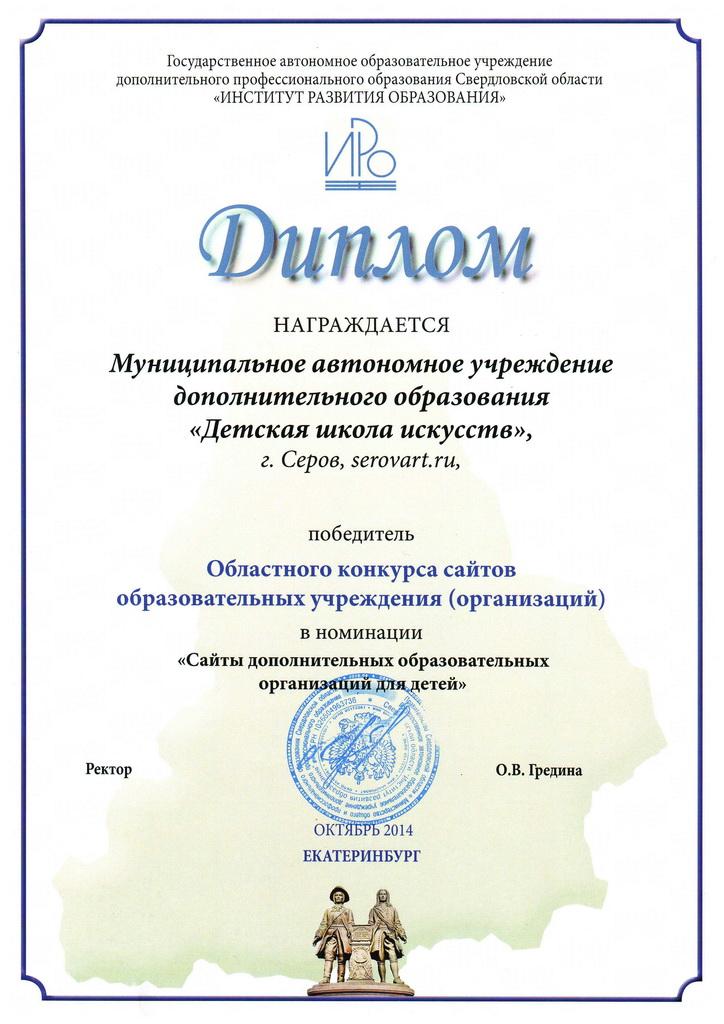 ДШИ - Победитель конкурса сайтов