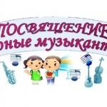 Посвящение в Юные музыканты в ДШИ г. Серова