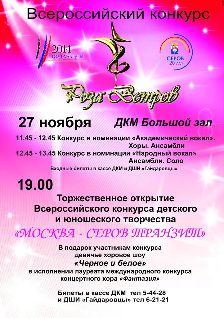 Всероссийский конкурс Роза ветров г. Серов, 27 ноября 2014