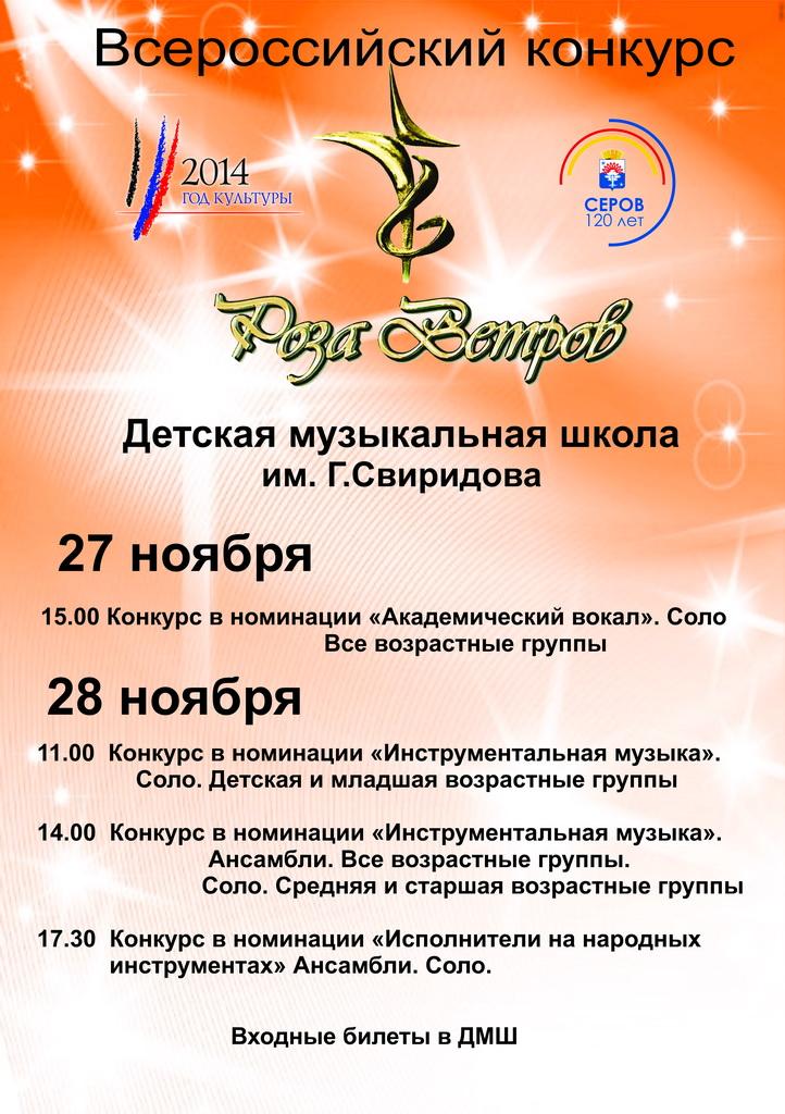 Всероссийский конкурс Роза ветров г. Серов, 27-28 ноября 2014
