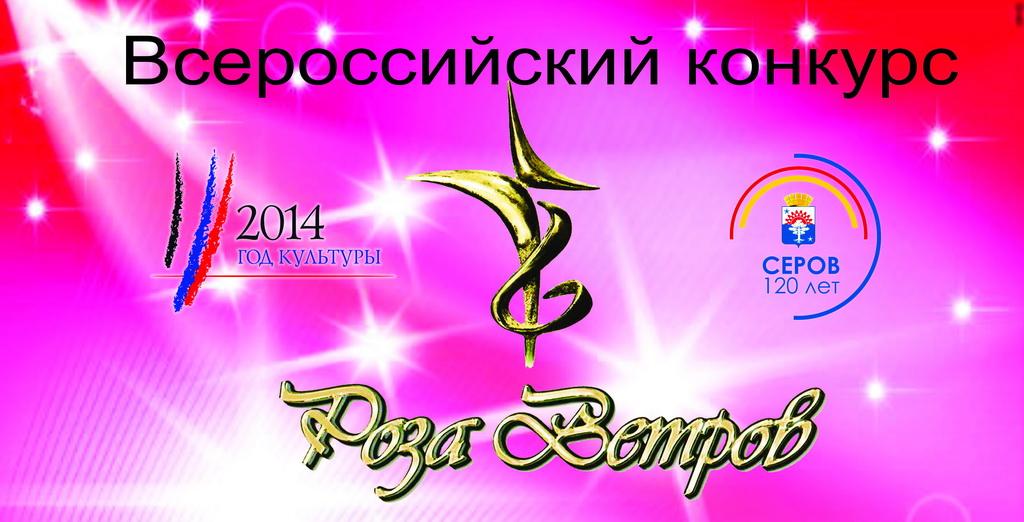 Всероссийский конкурс Роза ветров г. Серов, 27-30 ноября 2014