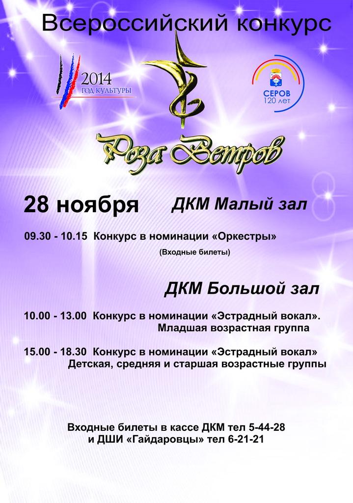Всероссийский конкурс Роза ветров г. Серов, 28 ноября 2014