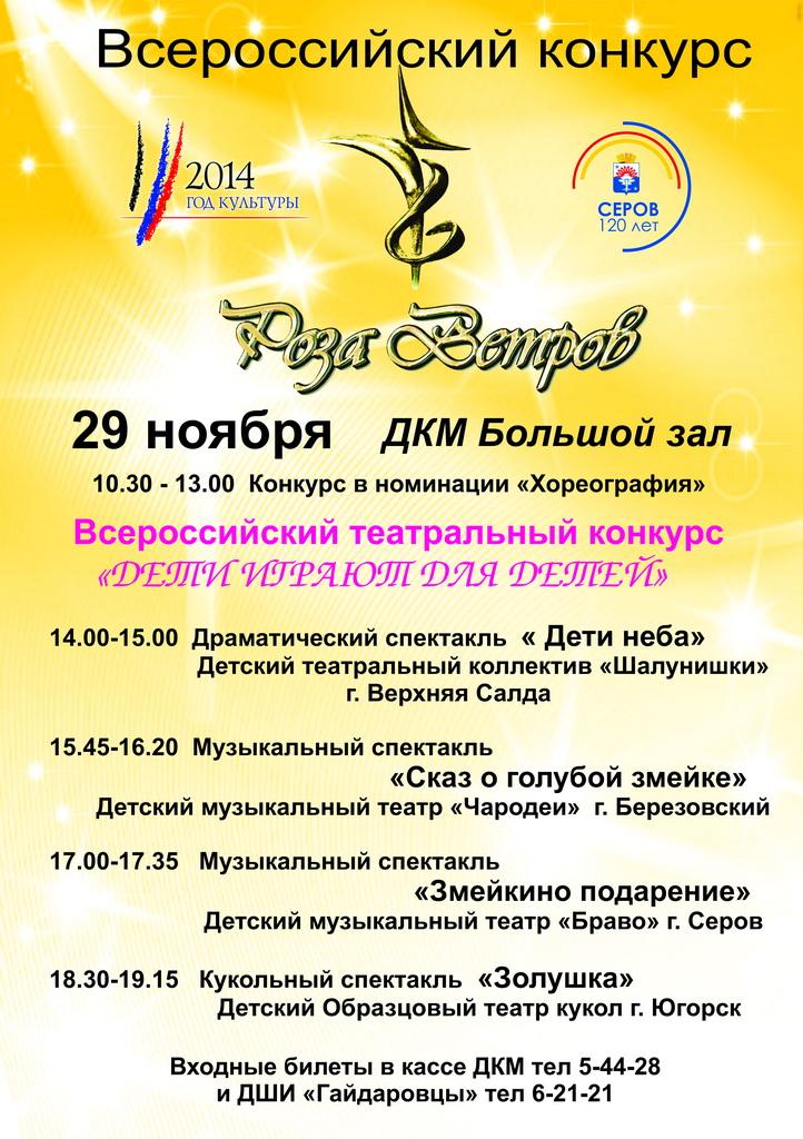 Всероссийский конкурс Роза ветров г. Серов, 29 ноября 2014