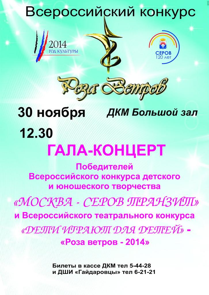 Всероссийский конкурс Роза ветров г. Серов, 30 ноября 2014