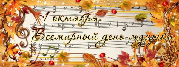 Поздравление с Днем музыки