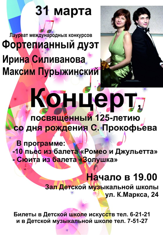 Концерт Ирины Силивановой, Максима  Пурыжинского