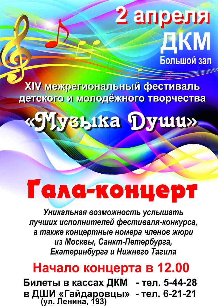 "Гала-концерт ""Музыка Души"""