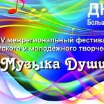 РЕЗУЛЬТАТЫ XIV Открытого межрегионального фестиваля-конкурса детского и молодежного творчества «МУЗЫКА ДУШИ»