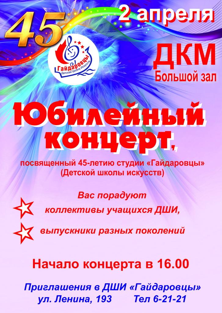 Юбилейный концерт гайдаровцев