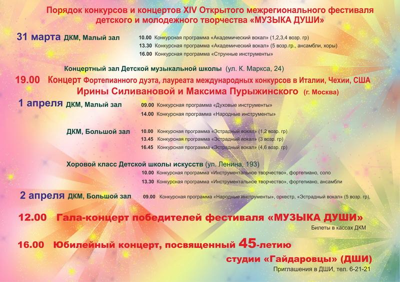 "Программа Фестиваля ""Музыка души"""