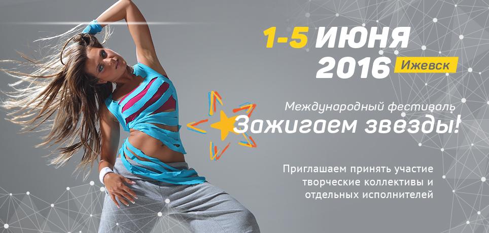 """Фестиваль """"Зажигаем звёзды"""""""
