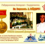 Создателю хоровой студии «Гайдаровцы» – почетный знак «за верность Аркадию Гайдару»