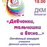Приглашаем Вас на отчетный концерт Детской школы искусств