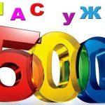 Нас 500! Продолжает набирать обороты официальная страничка Школы ВКонтакте