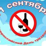 11 сентября отмечается Всероссийский день трезвости