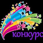 Конкурс творческих работ навстречу 50-тилетию Гайдаровцев