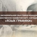 Выставка работ I регионального конкурса художественно-графического натюрморта «Язык графики»