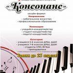 I межрегиональный конкурс концертмейстерского искусства «Консонанс»